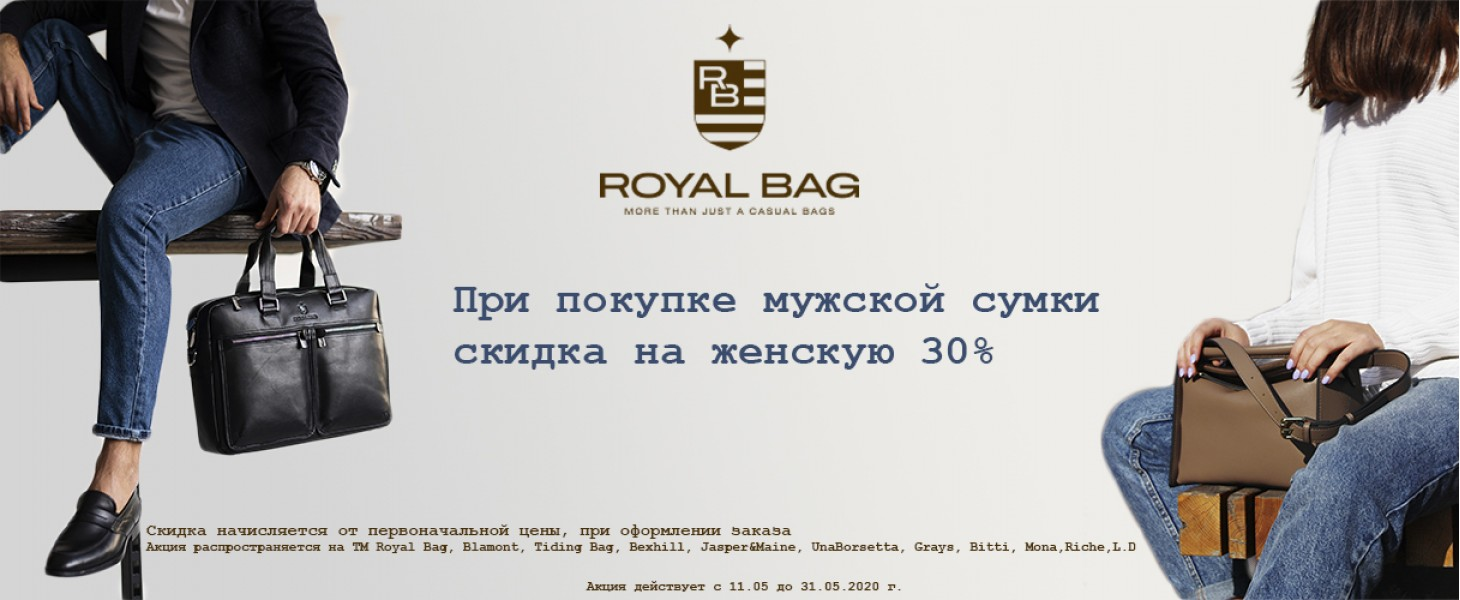 11.05 - Royalbag