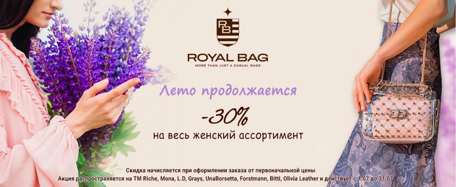 июль - Royalbag