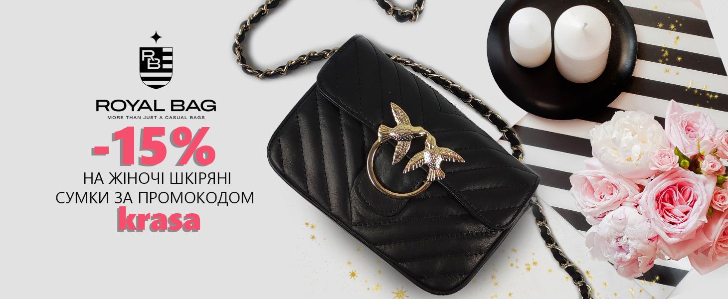 Жіночі літні сумки - Royalbag