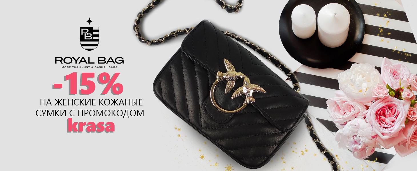 Женские летние сумки - Royalbag