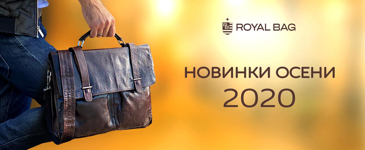 Новинки осени - 1 - Royalbag