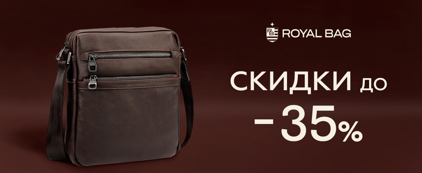 Скидки до -35% - 1 - Royalbag