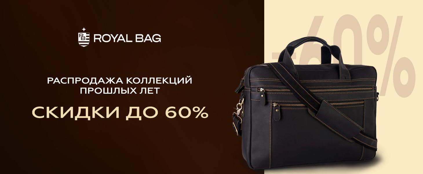 до -60% - Royalbag